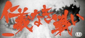 Yakuza Papers title image