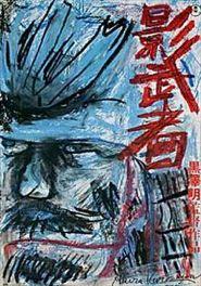 Painting by Akira Kurosawa